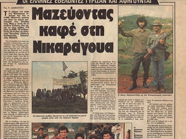 1bNicaragua1985