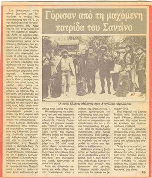 1cRizospastis1985