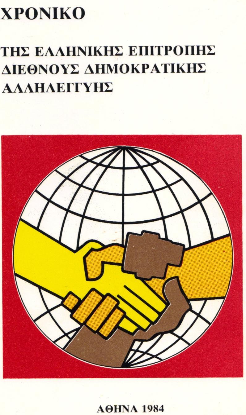 4XronikoEkdosi1984